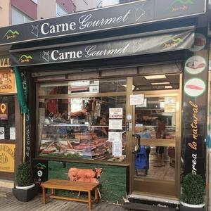 Foto de portada Carne Gourmet